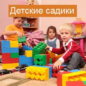 Детские сады Выселок