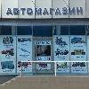 Автомагазины в Выселках